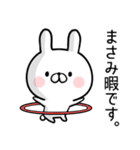 【まさみ】専用名前ウサギ(個別スタンプ:20)