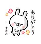 【まさみ】専用名前ウサギ(個別スタンプ:23)