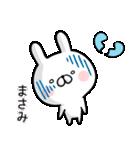 【まさみ】専用名前ウサギ(個別スタンプ:28)