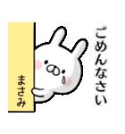 【まさみ】専用名前ウサギ(個別スタンプ:32)