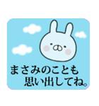 【まさみ】専用名前ウサギ(個別スタンプ:33)