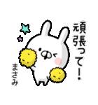 【まさみ】専用名前ウサギ(個別スタンプ:34)