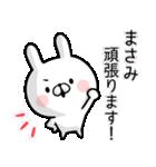 【まさみ】専用名前ウサギ(個別スタンプ:35)