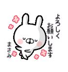 【まさみ】専用名前ウサギ(個別スタンプ:37)