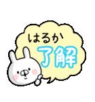 【はるか】専用名前ウサギ(個別スタンプ:02)