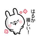 【はるか】専用名前ウサギ(個別スタンプ:05)