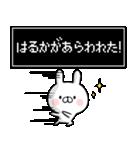 【はるか】専用名前ウサギ(個別スタンプ:09)