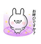 【はるか】専用名前ウサギ(個別スタンプ:12)