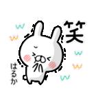 【はるか】専用名前ウサギ(個別スタンプ:13)
