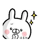 【はるか】専用名前ウサギ(個別スタンプ:19)