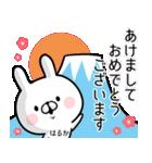 【はるか】専用名前ウサギ(個別スタンプ:31)