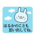 【はるか】専用名前ウサギ(個別スタンプ:33)
