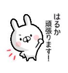 【はるか】専用名前ウサギ(個別スタンプ:35)