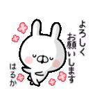 【はるか】専用名前ウサギ(個別スタンプ:37)
