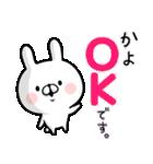 【かよ】専用名前ウサギ(個別スタンプ:01)