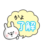 【かよ】専用名前ウサギ(個別スタンプ:02)