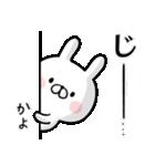 【かよ】専用名前ウサギ(個別スタンプ:03)