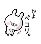【かよ】専用名前ウサギ(個別スタンプ:04)
