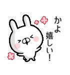 【かよ】専用名前ウサギ(個別スタンプ:05)