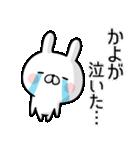 【かよ】専用名前ウサギ(個別スタンプ:06)