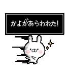 【かよ】専用名前ウサギ(個別スタンプ:09)