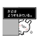 【かよ】専用名前ウサギ(個別スタンプ:10)