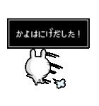 【かよ】専用名前ウサギ(個別スタンプ:11)