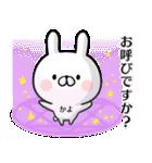 【かよ】専用名前ウサギ(個別スタンプ:12)