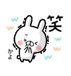 【かよ】専用名前ウサギ(個別スタンプ:13)