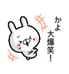 【かよ】専用名前ウサギ(個別スタンプ:14)