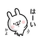 【かよ】専用名前ウサギ(個別スタンプ:15)