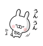 【かよ】専用名前ウサギ(個別スタンプ:16)