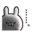 【かよ】専用名前ウサギ(個別スタンプ:17)