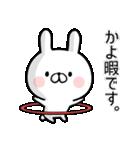 【かよ】専用名前ウサギ(個別スタンプ:20)