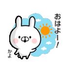 【かよ】専用名前ウサギ(個別スタンプ:21)
