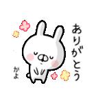【かよ】専用名前ウサギ(個別スタンプ:23)