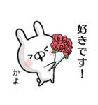 【かよ】専用名前ウサギ(個別スタンプ:26)