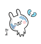 【かよ】専用名前ウサギ(個別スタンプ:28)