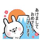 【かよ】専用名前ウサギ(個別スタンプ:31)