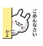 【かよ】専用名前ウサギ(個別スタンプ:32)