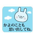 【かよ】専用名前ウサギ(個別スタンプ:33)