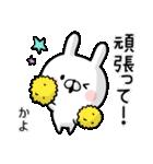 【かよ】専用名前ウサギ(個別スタンプ:34)
