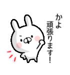 【かよ】専用名前ウサギ(個別スタンプ:35)