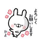 【かよ】専用名前ウサギ(個別スタンプ:37)