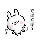 【かよ】専用名前ウサギ(個別スタンプ:38)