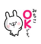 【みちこ】専用名前ウサギ(個別スタンプ:01)