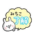 【みちこ】専用名前ウサギ(個別スタンプ:02)