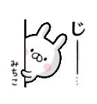 【みちこ】専用名前ウサギ(個別スタンプ:03)