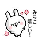 【みちこ】専用名前ウサギ(個別スタンプ:05)