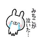 【みちこ】専用名前ウサギ(個別スタンプ:06)
